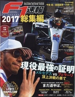 『F1速報』、2017総集編号発売