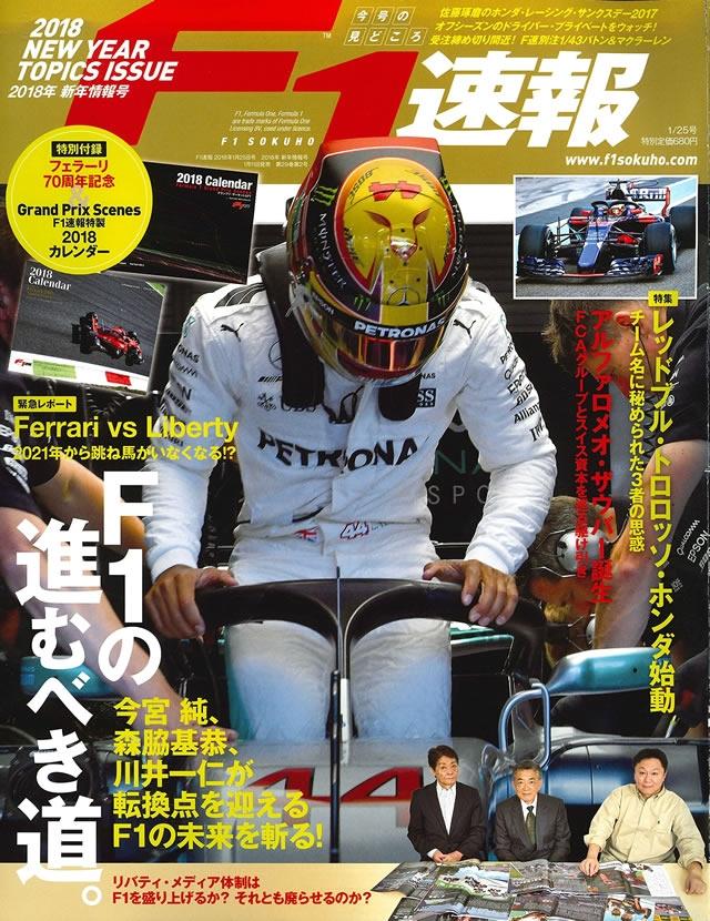 『F1速報』、新年情報号発売開始