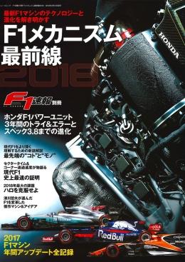 『F1メカニズム最前線 2018』、発売開始