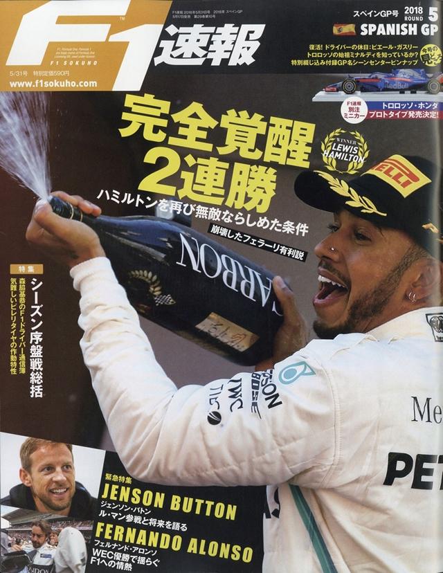 『F1速報』、スペインGP号発売開始