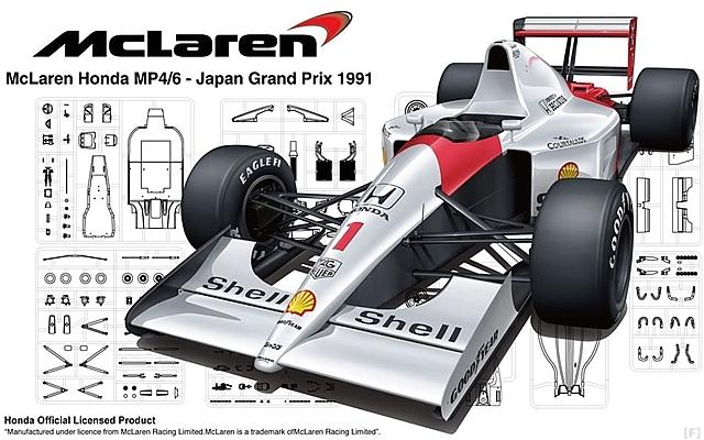フジミ、「マクラーレン・ホンダ MP4/6」発売