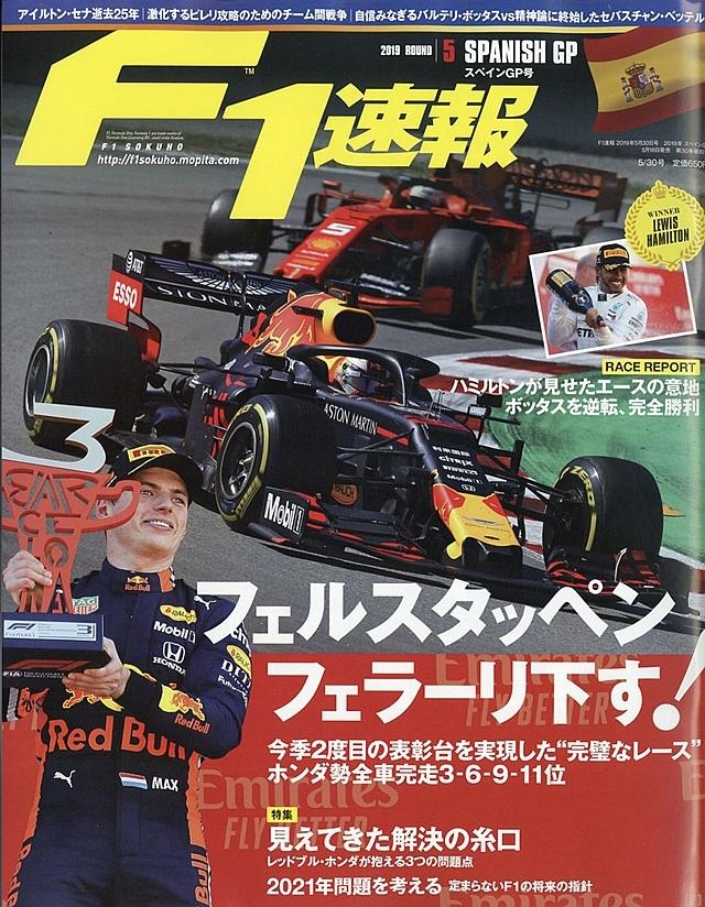 『F1速報』、スペインGP号発売