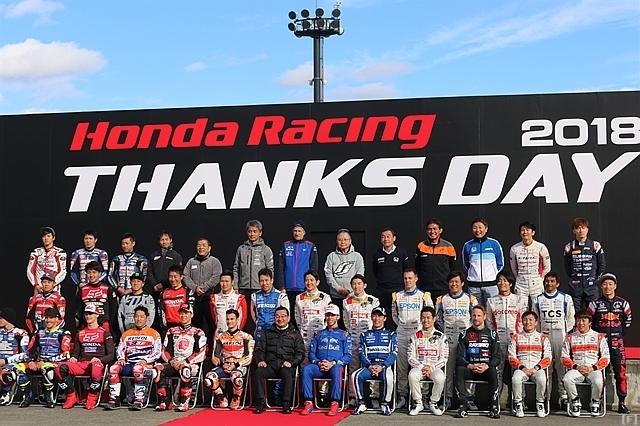 ホンダ、「Honda Racing THANKS DAY 2019」を11月10日に開催決定