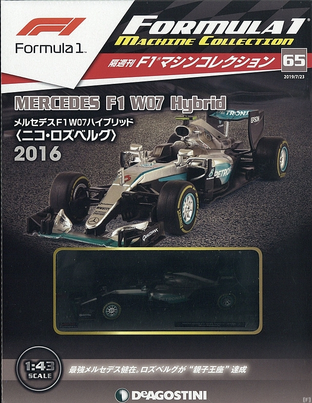 隔週刊『F1マシンコレクション』、最新号は「メルセデスAMG W07 Hybrid」