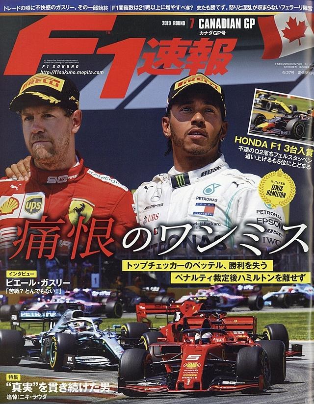 『F1速報』、カナダGP号発売