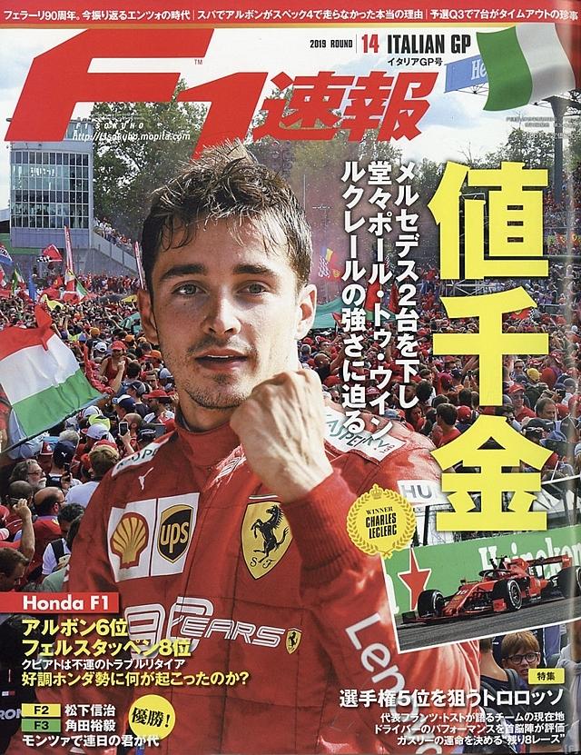 『F1速報』、イタリアGP号発売