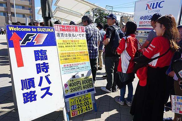 三重交通、日本GP週末に臨時バス運行