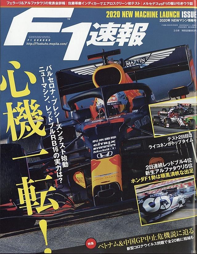 『F1速報』、2020年NEWマシン情報号発売