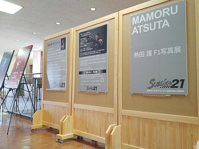「F1フォトグラファー熱田護 写真展」、鈴鹿市立図書館で開催