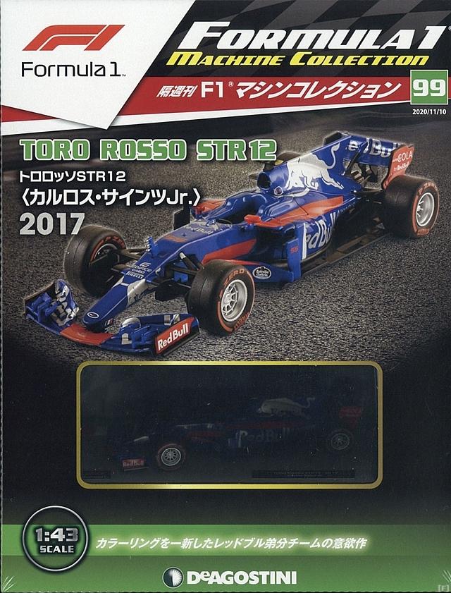 隔週刊『F1マシンコレクション』、最新号は「トロ・ロッソ STR12」