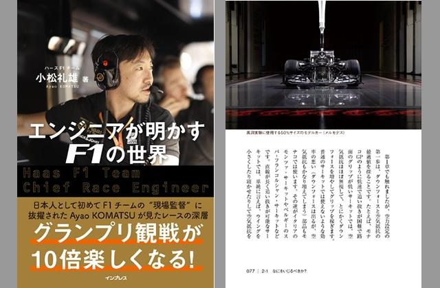 インプレス、『エンジニアが明かすF1の世界』電子書籍版発売