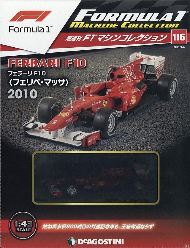 隔週刊『F1マシンコレクション』、最新号は「フェラーリ F10」