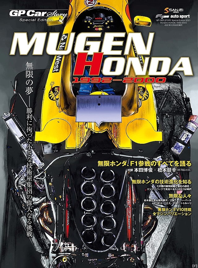 『GP CAR STORY』、最新号は「無限ホンダ」